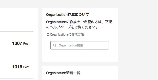 Qiita Organizaion の作成について