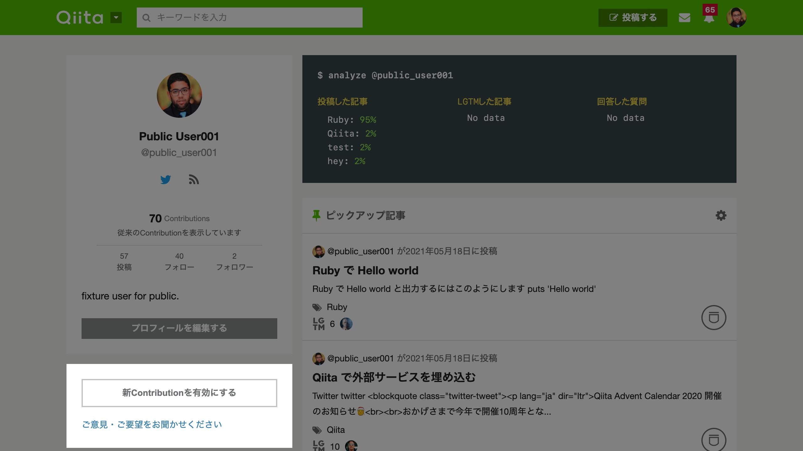 移行期間中のユーザーページ