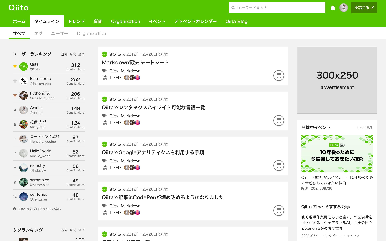 qiita-toppage-202110-beta